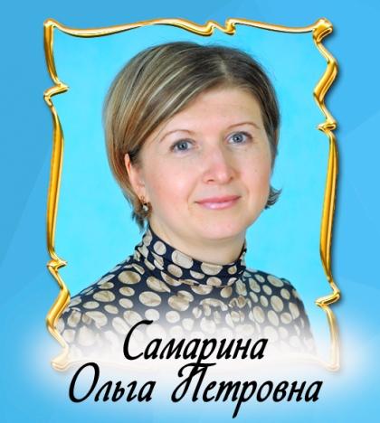 Самарина О.П.